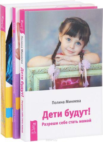 Дети будут. Пространство рождения. Путь к жизни (комплект из 3 книг)
