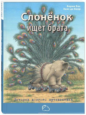 Слоненок ищет брата. История долгого путешествия