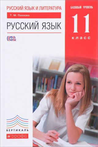 Русский язык и литература. Русский язык. 11 класс. Базовый уровень. Учебник