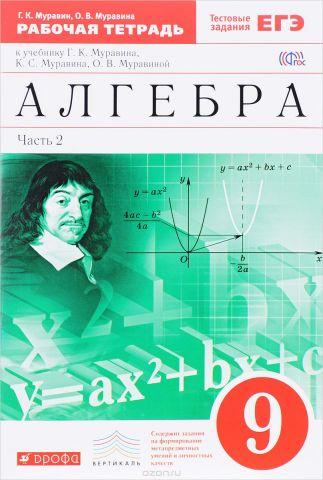 Алгебра. 9 класс. В 2 частях. Часть 2. Рабочая тетрадь