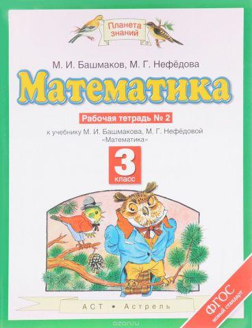 Математика. 3 класс. Рабочая тетрадь №2 к учебнику М. И. Башмакова, М. Г. Нефедовой