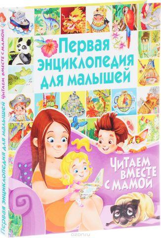 Первая энциклопедия для малышей. Читаем вместе с мамой