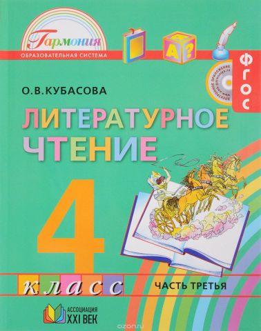 Литературное чтение. 4 класс. В 4 частях. Часть 3. Учебник