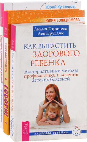 Говори! Секреты поведения детей. Как вырастить здорового ребенка (комплект из 3 книг)