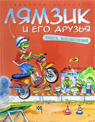 Лямзик и его друзья. Книга впечатлений