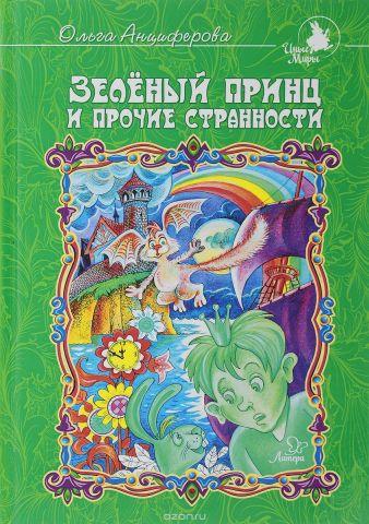 Зеленый принц и прочие странности