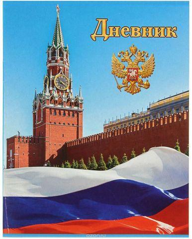 Calligrata Дневник школьный Госсимволика России-1
