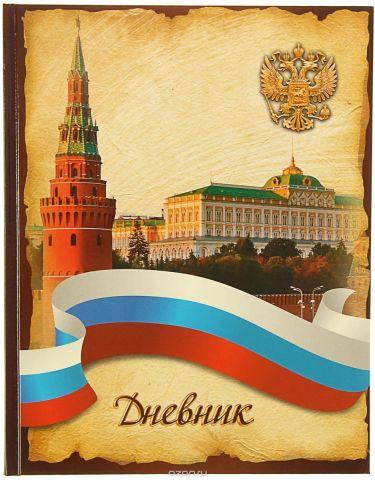 Calligrata Дневник школьный Символика-3