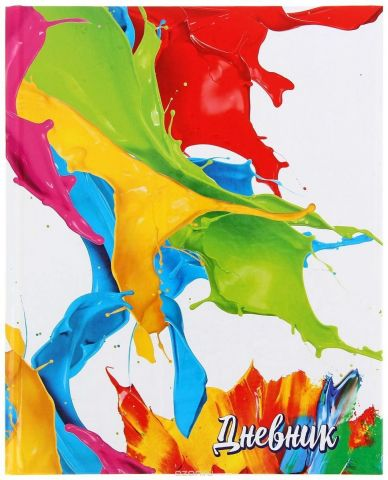 Calligrata Дневник школьный Краска для 5-11 классов