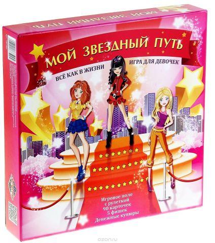 Лас Играс Обучающая экономическая игра Мой звездный путь