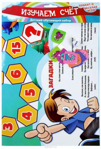 Лас Играс Обучающая игра Изучаем счет для мальчиков с цифрами