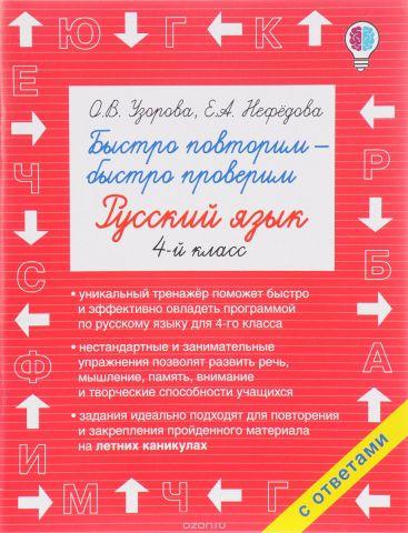 Русский язык. 4 класс. Быстро повторим - быстро проверим. Учебное пособие