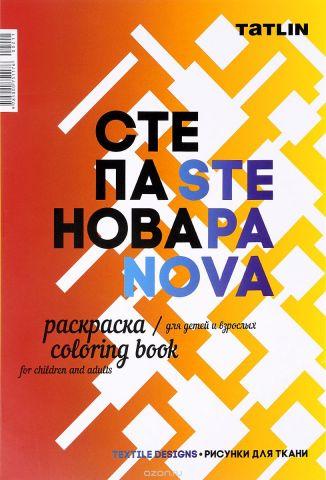 Я - Степанова. Раскраска для детей и взрослых