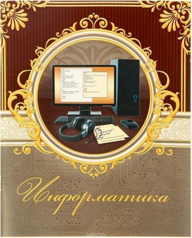 Тетрадь Информатика 48 листов в клетку 1375930