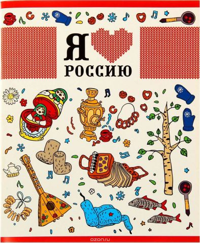 Тетрадь Россия современная 48 листов в клетку