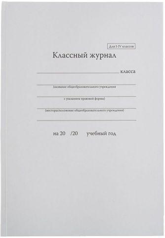 Классный журнал для 1-4 классов 92 листа