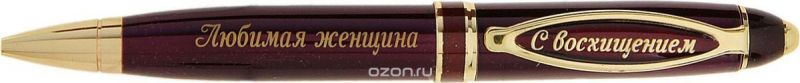 Ручка шариковая Любимая женщина цвет чернил синий