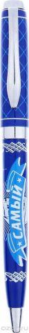 Ручка шариковая Самый отважный и смелый цвет чернил синий