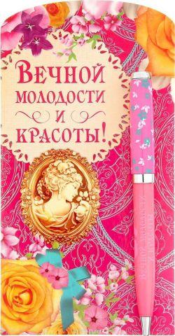 Ручка шариковая Вечной молодости и красоты на открытке цвет чернил синий