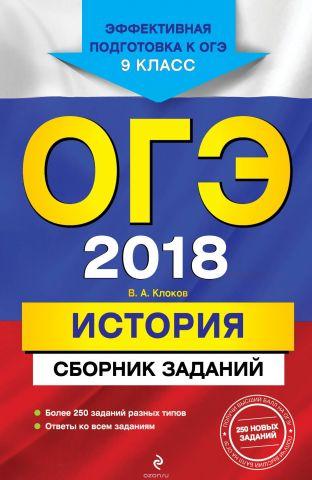 ОГЭ-2018. История. 9 класс. Сборник заданий