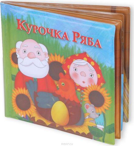 Yako Книжка-игрушка Курочка Ряба