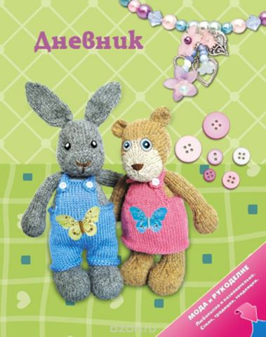 Апплика Дневник школьный Мягкие игрушки