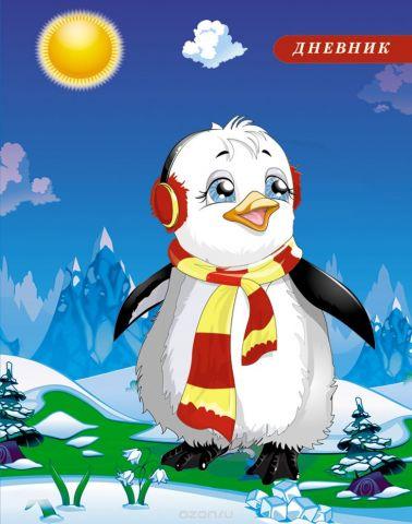 Апплика Дневник школьный для младших классов Пингвин