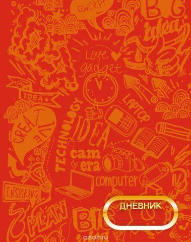 Апплика Дневник школьный для младших классов Паттерн красный