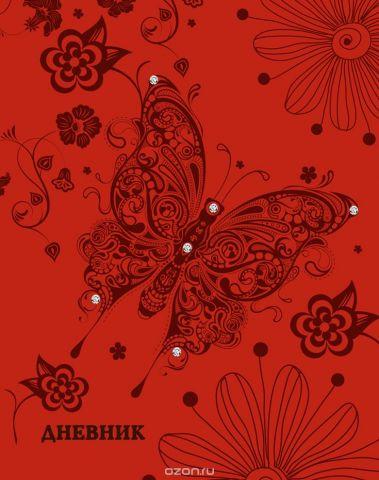 Апплика Дневник школьный для старших классов Бабочка