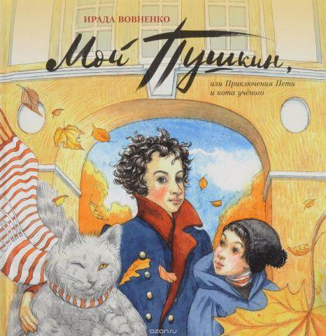 Мой Пушкин, или Приключения Пети и кота ученого