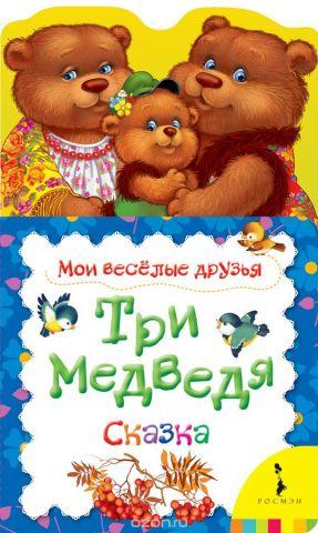Три медведя. Мои веселые друзья новая