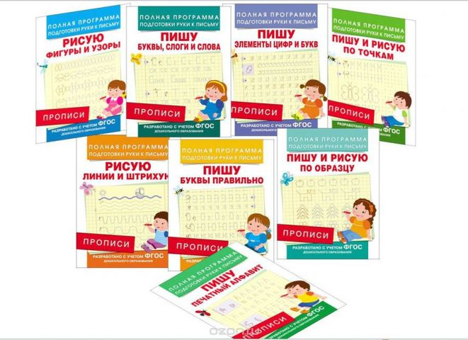 Полная программа подготовки руки к письму (комплект из 8 книг)