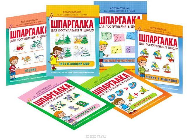 Шпаргалка для поступления в школу (комплект)