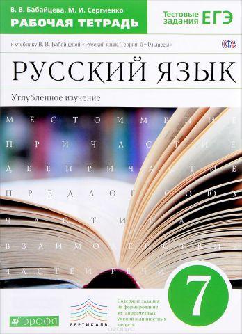 Русский язык. 7 класс. Рабочая тетрадь. Углубленное изучение. К учебнику В. В. Бабайцевой