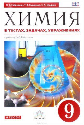 Химия в тестах, задачах, упражнениях. 9 класс. Учебное пособие к учебнику О. С. Габриеляна