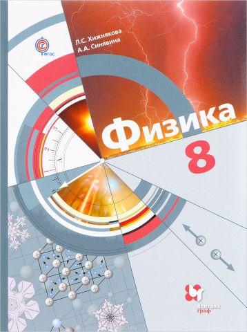 Физика. 8класс. Учебник