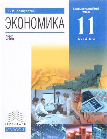 Экономика. 11 класс. Базовый и углубленный уровни. Учебник