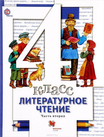 Литературное чтение. 4 класс. Учебник. В 3 частях. Часть 2
