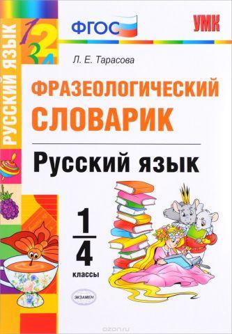 Русский язык. 1-4 классы. Фразеологический словарик