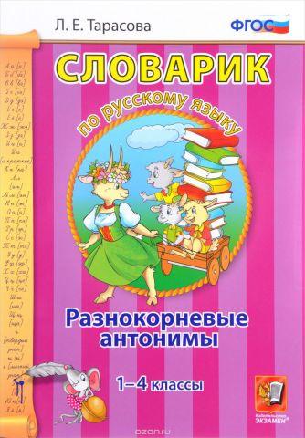 Словарик по русскому языку. 1-4 классы. Разнокорневые антонимы