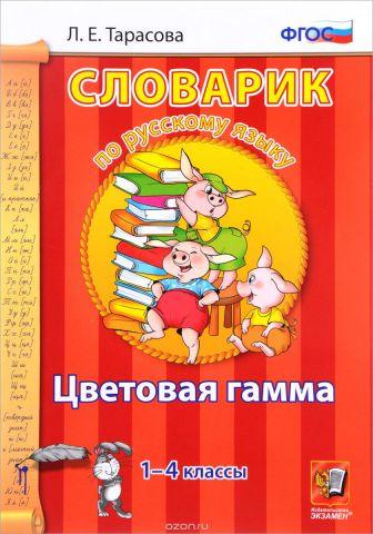 Словарик по русскому языку. 1-4 классы. Цветовая гамма