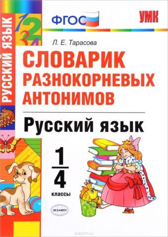 Русский язык. 1-4 классы. Словарик разнокорневых антонимов