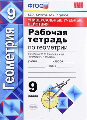 Геометрия. 9 класс. Рабочая тетрадь. Универсальные учебные действия