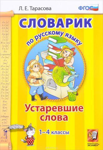 Русский язык. 1-4 классы. Словарик. Устаревшие слова