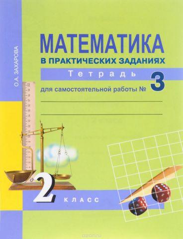 Математика в практических заданиях. 2 класс. Тетрадь для самостоятельной работы № 3