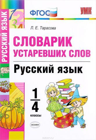 Русский язык. 1-4 классы. Словарик устаревших слов