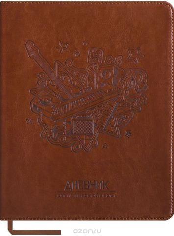 Greenwich Line Дневник для музыкальной школы Prestige Живой звук