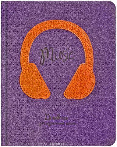 Greenwich Line Дневник для музыкальной школы Applique Наушники
