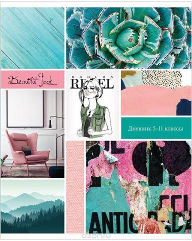 ArtSpace Дневник школьный Модный коллаж для 5-11 классов