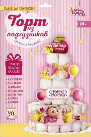 Школа талантов Набор для создания торта из подгузников Малышка